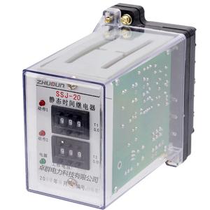SSJ-20系列静态时间继电器