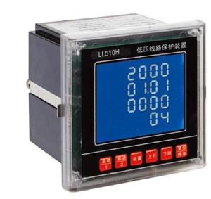 LL510H低压线路保护装置