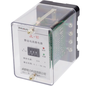 静态有辅源电流继电器
