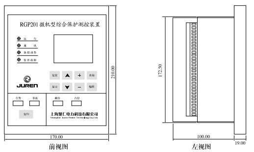 一、简介 1.1应用范围 RGP201微机综合测控保护装置是上海聚仁电力科技有限公司自行研发、生产的集测量、控制、保护、通讯一体化的一种经济型保护;针对配网终端高压配电室量身定做,以三段式无方向电流保护为核心,配备电网参数的监视及采集功能,可省掉传统的电流表、电压表、功率表、频率表、电度表等,并可通过通讯口将测量数据及保护信息远传上位机,方便实现配网自动化;装置根据配网供电的特性在装置内集成了备用电源自投功能,可灵活实现进线备投及母分备投功能,大大提高了装置的使用灵活性为用户节约了成本。本装置尤其适用于1