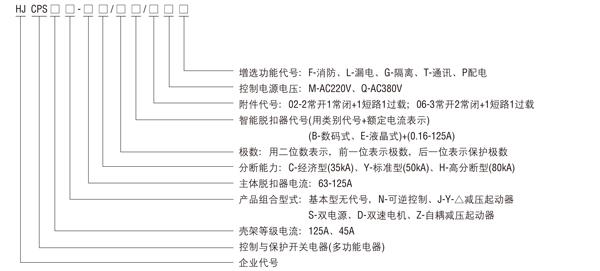 zqcps(kbo)控制与保护开关电器价格_接线图_工作原理